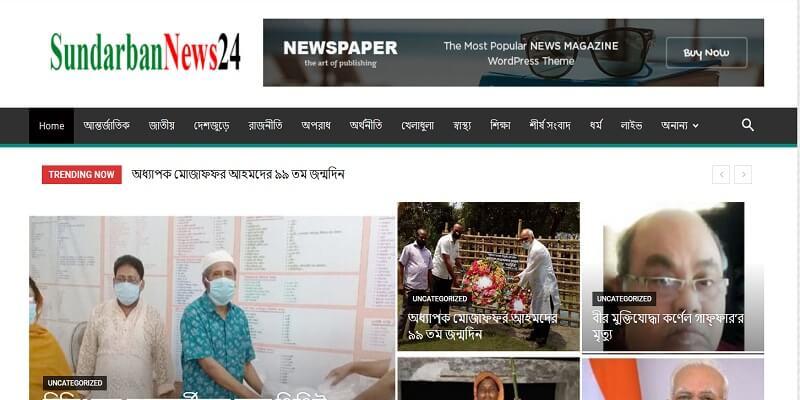 bangla news portal website
